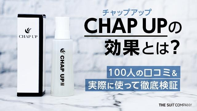 効果 チャップ アップ サプリ チャップアップサプリの育毛効果を徹底検証!口コミや飲み方までご紹介