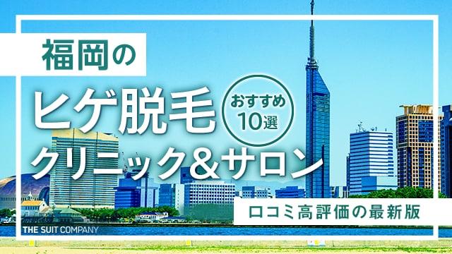 『福岡でおすすめのヒゲ脱毛クリニック&サロン』宇井院長先生が記事監修いたしました。